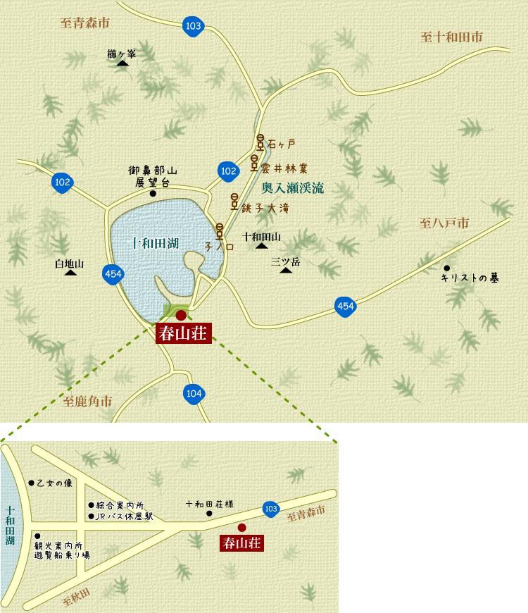 民宿春山荘アクセスMAP