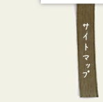十和田湖の民宿春山荘サイトマップ