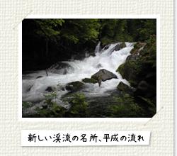 新しい渓流の名所、平成の流れ